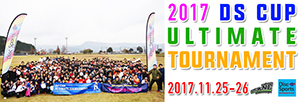 2017 DS CUP